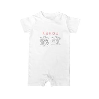 家宝ベイビー - Kahou - Baby rompers