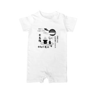 秋物これくしょん【十五夜】 Baby rompers