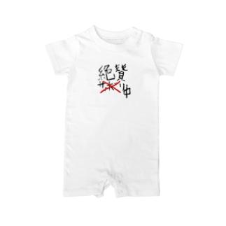 絶賛やる気マンマンTシャツ Baby rompers