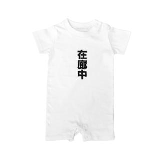 在廊中に着るTシャツ Baby rompers