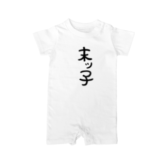 takahude_designshopの末っ子 Baby rompers