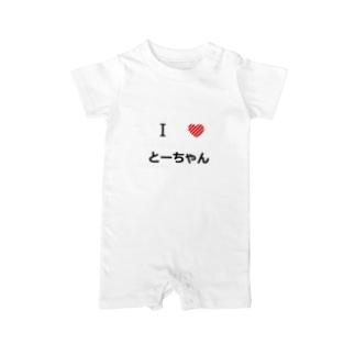 I ♥ とーちゃん Baby rompers