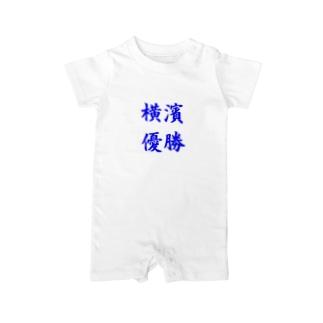 横浜優勝 Baby rompers