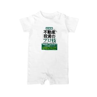 不動産投資のプロ技 Baby rompers