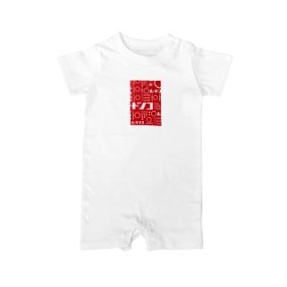 中洲ムードンコ Baby rompers