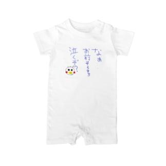 赤ちゃんの小言no3 Baby rompers