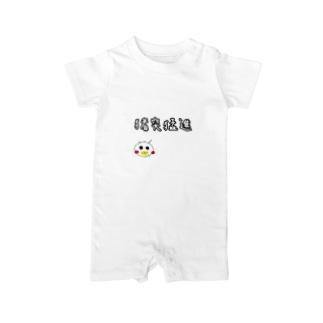 四字熟語③ Baby rompers