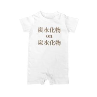 炭水化物×炭水化物 Baby rompers