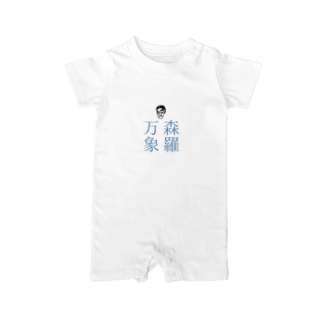 Wholething🌈の森羅万象担当大臣 Baby rompers
