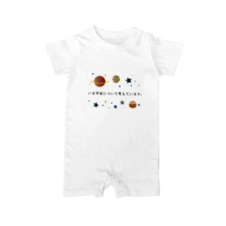 いま宇宙について考えています。 Baby rompers