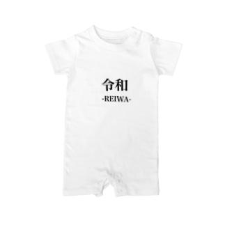 令和Tシャツ Baby rompers