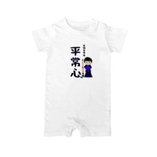 """剣道で大切なのは""""平常心""""書道(男子) Baby rompers"""