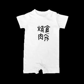 karakuri21の焼肉文字T Baby rompers