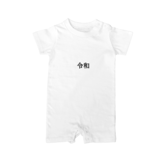 O7O2a1の令和 Baby rompers