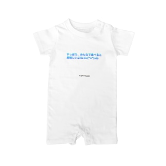 ハートフルメッセージ(みんなで食べると美味しいよねd=(^o^)=b) Baby rompers
