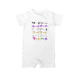 ワードアート Baby rompers