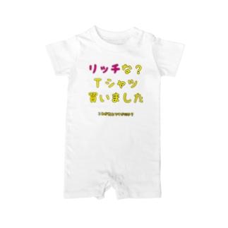リッチなTシャツ買いました Baby rompers