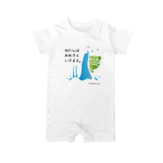 伊豆の大滝(青緑) Baby rompers