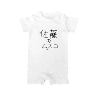 佐藤のムスコ Baby rompers
