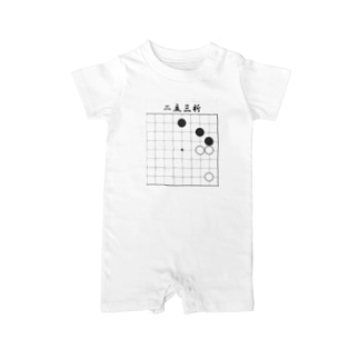 囲碁 二立三析 Baby rompers