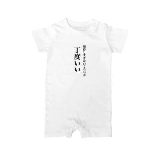なべじょ_babyの名言シリーズ縦書き Baby rompers