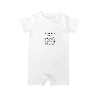 個々を尊重する地球人 Baby rompers
