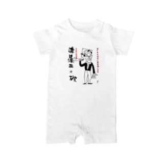 #いくぞ岩田屋 溝口健二映画監督 Baby rompers
