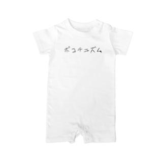 ポコチニズム(シンボルなし) Baby rompers