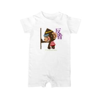 """ドングリ頭のチンパンジー""""反省"""" Baby rompers"""