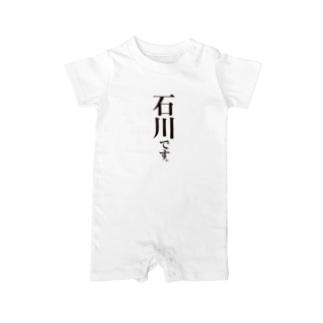 石川です。 Baby rompers