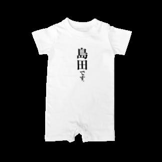 苗字屋さんの島田です。 Baby rompers