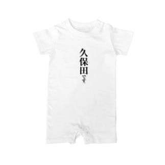 久保田です。 Baby rompers