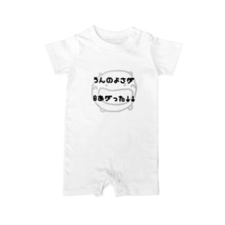 うんのよさ +8 Baby rompers