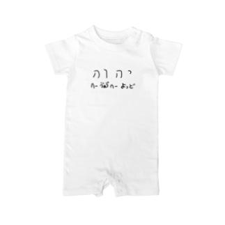 יהוה よっどへーゔぁゔへー Baby rompers