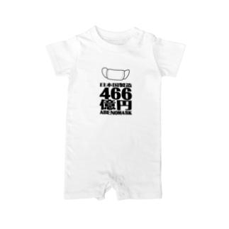 466億円 Baby rompers