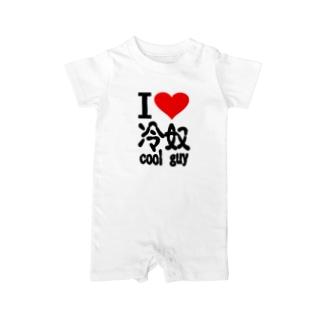 アイ ハート  冷奴-cool guy  ( I  Love   ) Baby rompers