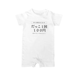 だっこ1回100円 Baby rompers