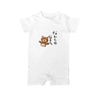 熊イラスト[なんとかなるさ] Baby rompers