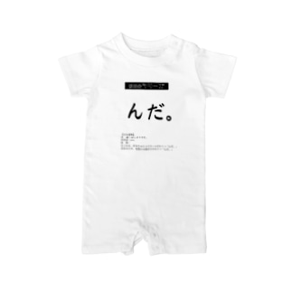 秋田弁シリーズ 〜「んだ」編〜 Baby rompers