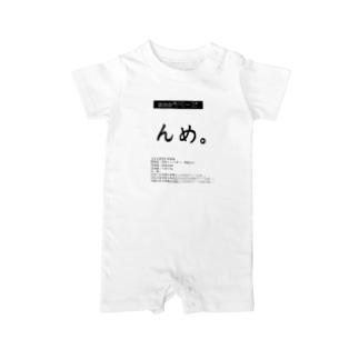 秋田弁シリーズ 〜「んめ」編〜 Baby rompers