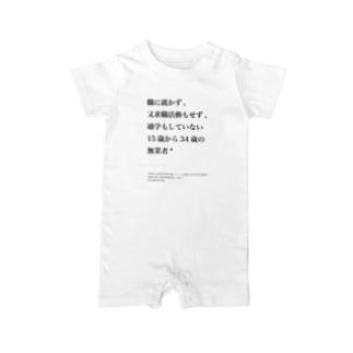 NEET定義日本版 Baby rompers