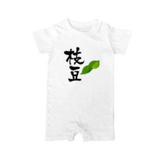 枝豆 Baby rompers