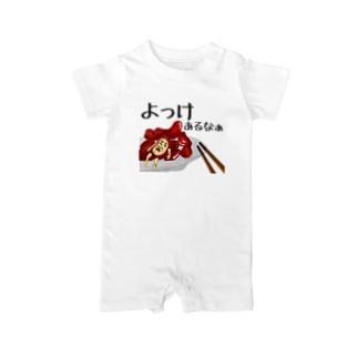 讃岐ラブレンジャーズ 醤油豆「よっけあるなぁ」 Baby rompers