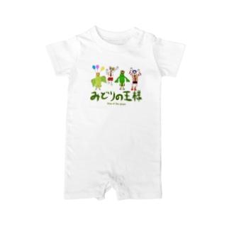 ディスリ スタジオ ジャパンの3人とコボウシインコの緑 Baby rompers