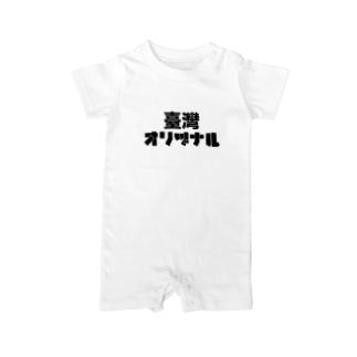 臺灣オリヅナル(台湾オリヅナル) Baby rompers