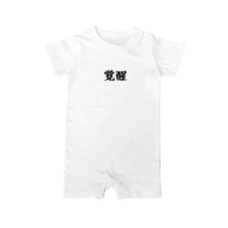字-JI-/覚醒 Baby rompers