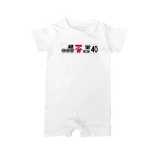 木箱「ICHIYAMAKA/イチヤマカ」#01 Baby rompers