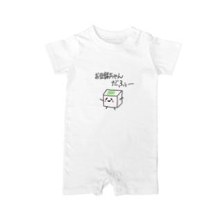お豆腐ちゃん Baby rompers