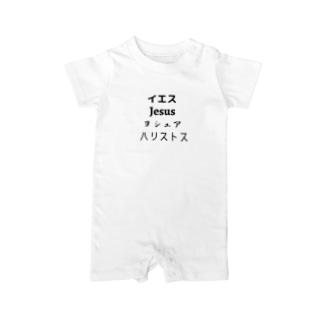 「イエス・Jesus・ヨシュア・ハリストス」 Baby rompers