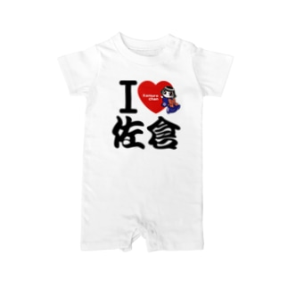 I LOVE 佐倉 with カムロちゃん(和風文字) Baby rompers